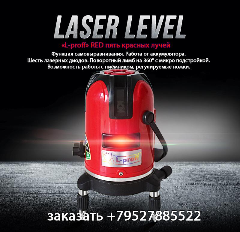 Лазерный нивелир не дорого