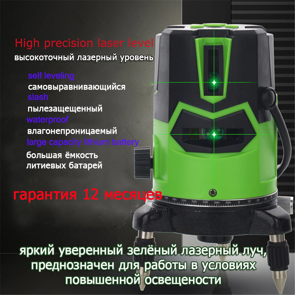kupit'_lazernyj_uroven'_v_spb_cena_zelyonyj_luch